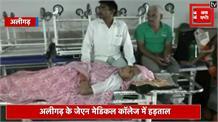 सातवें वेतन आयोग की मांग को लेकर डॉक्टर हड़ताल पर, इलाज न मिलने से तड़प कर 5 मरीजों की मौत