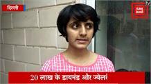DU की महिला प्रोफेसर के घर चोरों ने लगाई सेंध