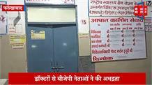 इमरजेंसी में तैनात डॉक्टरों से बीजेपी नेताओं ने की बदसलूकी