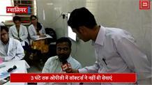 ग्वालियर में 3 घंटे तक ओपीडी सेवाएं रही ठप्प, पश्चिम बंगाल में डॉक्टर्स से मारपीट को लेकर रोष