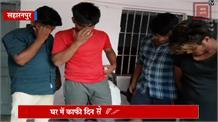 सेक्स रैकेट का भंडाफोड़, 7 महिलाओं के साथ 4 युवक गिरफ्तार