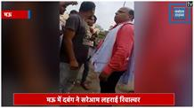 ऑटो चालक ने मांगे 5 रुपए, दबंग ने तान दी रिवाल्वर, देखिए वीडियो
