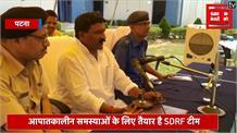 आपदा प्रबंधन मंत्री ने की समीक्षा बैठक, अत्याधुनिक उपकरणों से लैस है SDRF टीम