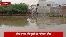 कहर बनकर बरसी बारिश, जामुन खाने गए तीन बच्चों की डूबने से दर्दनाक मौत