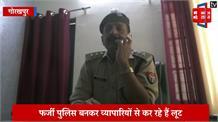 शातिर बदमाशों ने उड़ाई पुलिस की नींद, फर्जी पुलिस बनकर व्यापारियों से कर रहे हैं लूट