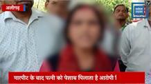 मारपीट के बाद पेशाब पिलाता है 'सिपाही पति', जमीन बेच कर दिया था लाखों का दहेज