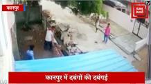 दबंगों ने घर में घुसकर महिला को पीटा, CCTV में कैद हुई घटना