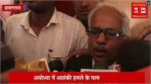 अयोध्या में आतंकी हमला: 14 साल बाद कोर्ट ने सुनाया फैसला, 4 को आजीवन कारावास 1 बरी