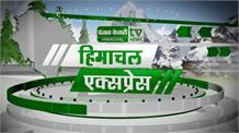 हिमाचल को मिला नया राज्यपाल, बेटियों को दी जाएगी 'गुड टच बैड टच' की जानकारी, देखिए Himachal Express