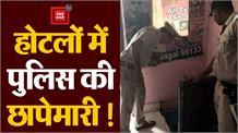 होटलों में चल रहे अवैध हुक्का बार में पुलिस की दबिश, संचालक सहित 3 काबू