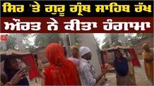 Guru Granth Sahib की बेअदबी, Video Viral