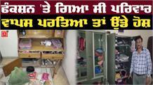 घर और दुकान से लाखों रुपए Cash और गहने Chori