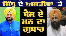 Bains ने Navjot Sidhu को देखिए क्या दी सलाह