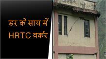 खस्ताहाल भवन में डर-डर कर काम करने को मजबूर HRTC वर्कर, विभाग बता रहा सुरक्षित