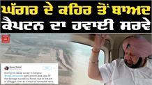 Flood प्रभावित इलाकों में पहुँचे Captain Amarinder Singh
