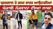Punjabi पंजाबी युवकों के शव India लाएंगे