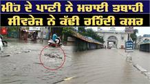 देखिये कैसे Rain Water में डूबा तख़्त Sri Damdama Sahib का रास्ता