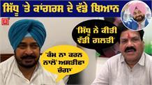 Sidhu के Resign पर मोहर के बाद देखिए क्या बोले Congress Leader