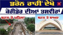 Drone से देखिये Kartarpur Corridor की तैयारियाँ