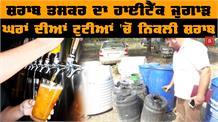 देखें जब Punjab में घरों के नल में से निकली Alcohol