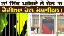 Faridkot jail का Warder गिरफ़्तार