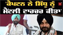 Khaira से सुनिए Sidhu के Resign के पीछे की पूरी सच्चाई