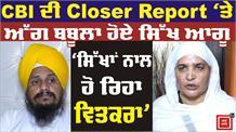 CBI की Closer Report पर देखिये क्या बोले जत्थेदार Harpreet Singh