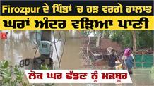 भारी बारिश से मुश्किल में फ़िरोज़पुर के लोग, प्रशासन नींद में !