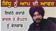 Aap में Sidhu का स्वागत !