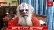 महंत धर्मदास को धमकी देने वाला युवक गिरफ्तार, घर के पास से किया गया गिरफ्तार
