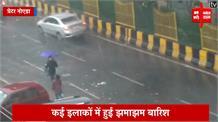 दिल्ली-NCR में मौसम हुआ सुहावना, झमाझम बारिश ने दिलाई गर्मी से राहत