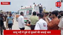 बाढ़ से बचने के लिए प्रशासन ने किया मॉक ड्रिल, सरयू नदी में डूबे दो युवकों की बचाई जान