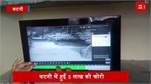 फिल्मी स्टाइल में घर में घुसे चोर, 5 लाख लूट कर हुए फरार