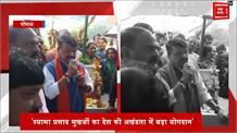 'आजादी के बाद देश की अखंडता में सबसे पहला योगदान श्यामा प्रसाद मुखर्जी का'