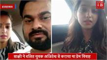 BJP MLA की बेटी Sakshi Mishra और अजितेश से court में मारपीट