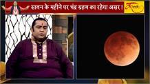 चंद्र ग्रहण के असर के साथ शुरू होगा सावन का महीना, रोचक जानकारी के लिए देखें ये Video