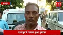 कानपुर: ट्रक चालकर ने युवती को कुचला, आक्रोशित लोगों ने की तोड़फोड़