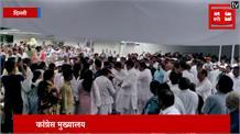 कांग्रेस मुख्यालय में Sheila Dikshit का पार्थिव शरीर, 2.30 बजे होगा अंतिम संस्कार