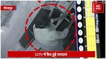 नर्स ने कैश काउंटर से निकाले पैसे, CCTV में कैद हुई वारदात