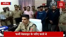पुलिस ने लोन के नाम पर ठगी करने वाले गिरोह का किया खुलासा, करोड़ों की रकम बरामद
