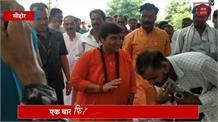 PM मोदी के स्वच्छता अभियान का साध्वी प्रज्ञा ने उड़ाया मजाक!
