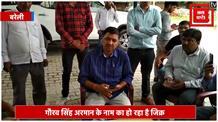 साक्षी के विधायक पिता पप्पू भरतौल के हत्या की साजिश, वायरल ऑडियो से हुआ खुलासा