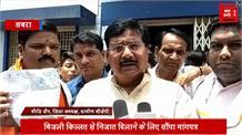 ग्रामीण इलाकों में बिजली कटौती से मचा 'हाहाकार', BJP युवा मोर्चा ने बोला हल्ला