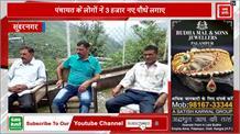 प्रदेश में दूसरे नंबर पर रही सुंदरनगर की हल्यातर पंचायत
