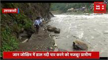 जोखिम में जान: उफनती भागीरथी नदी ने ग्रामीणों का आवागमन किया दूभर, न सड़क है न पुल