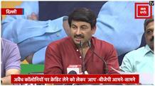 दिल्ली : अवैध कॉलोनियों पर क्रेडिट लेने को लेकर AAP-BJP आमने-सामने