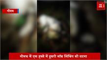 मोर चोरी के शक में बुजुर्ग की पीट-पीटकर हत्या, पुलिस हिरासत में 10 आरोपी