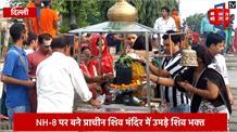 सावन के पहले सोमवार शिव मंदिरों में उमड़ी भक्तों की भीड़