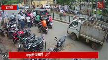 ऑटो से गिरा स्कूली बच्चा आया पहिए के नीचे, घटना कैमरे में कैद LIVE VIDEO