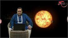 सूर्य ग्रहण ला रहा है बड़ा संकट, राशिनुसार जानें आप पर क्या पड़ेगा प्रभाव ?